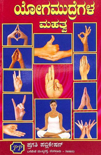 Yoga Mudregala Mahatva