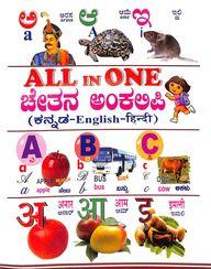 All In One Chetan Ankalipi Kannada English Hindi