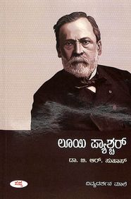 Louis Pasteur - Sapna Divya Darshana Male