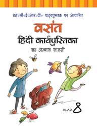 ncert book hindi class 8