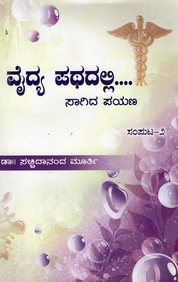 Vaidya Pathadalli...Sagida Payana - Samputa 2
