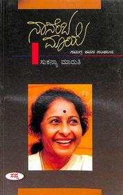Buy Nanemba Maaye Book Sukanya Maruthi 8128007580
