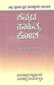 Kannada Sahitya Kosha