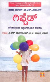 Gifted : Vishesha Chetanara Sphurtidayaka Kathegalu