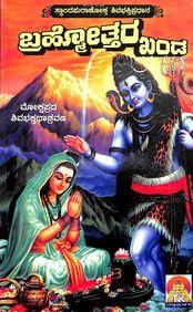 Brahmothara Khanda