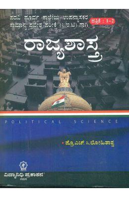Rajyashastra Cet Paper 1 & 2