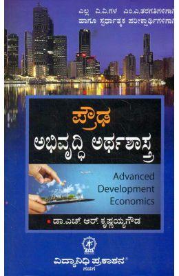 Prouda Abhivrudhi Arthashastra For Ma