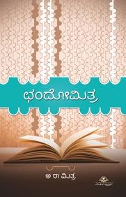 Chandomitra