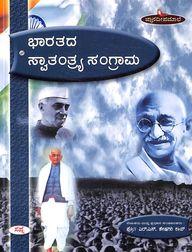 Bharathada Swathanthra Sangrama - Sapna Janana Deepa Male