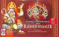 Sateeka Sundarakanda -Srimadvalmiki  Ramayananthargatha