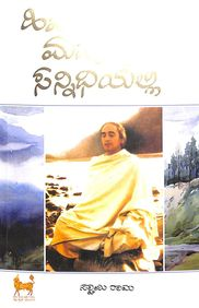 Himalayada Mahatmara Sannidhiyalli