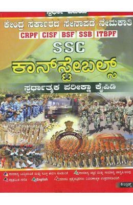 Kendra Sarakarada Sena Pade Nemakati Crpf Cisf Bsf Ssb Itbpf Ssc Constables