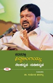 Sadanadalli Siddalingaiah : Nelakannada-Nudikannada