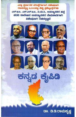 Kannada Kaipidi Puc : Net/Slet