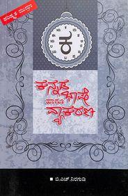 Kannada Bhashe Hagu Vyakarana