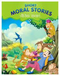 Buy Short Moral Stories : English & Hindi book : Na