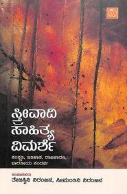 Streevadi Sahitya Vimarshe