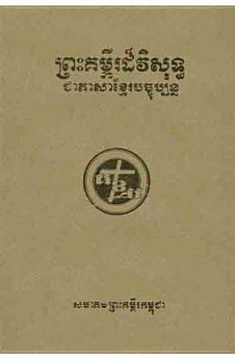 Khmer Bible-FL