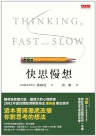 Thinking, Fast and Slow (Chinese Edition)