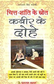 Chit Shanti Ke Stot : Kabir Ke Dohey