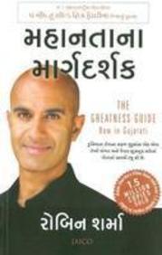 The greatness guide (gujarati)
