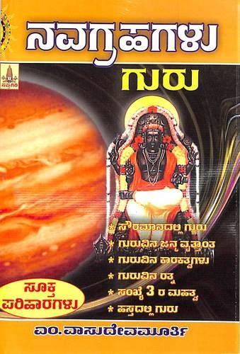 Guru - Navagrahagalu
