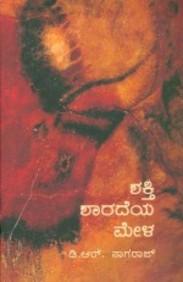 Shakti Sharadeya Mela - Adhunika Kannada Kavyada- - Adhyayana