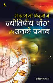 Rokmari Ki Jindagi Me Jyothishi Yog Aur Unke Prabhav