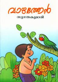 Books by sugathakumari, sugathakumari Books Online India