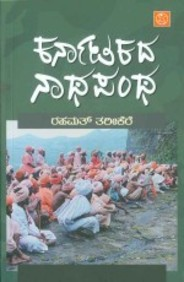 Karnatakada Nathapantha