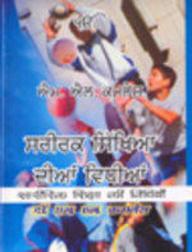 Sharirik Shiksha Ki Vidhiyan