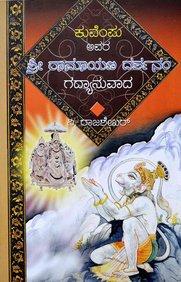Sri Ramayana Darsanam