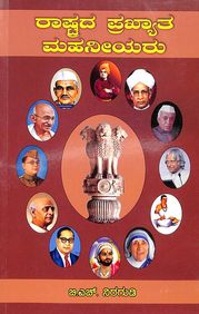 Rashtrada Prakhyatha Mahaneeyaru