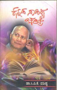 Kannada Sahithya Charithre