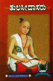 Goswami Tulasidasaru - Sapna Divya Darshana Male