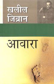 Awara : Hindi