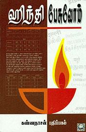 kannadhasan pathippagam books