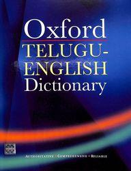 Buy Oxford Telugu English Dictionary book : Jpl Gwynn
