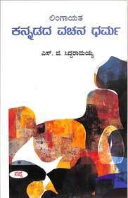Lingayata Kannadada Vachana Dharma