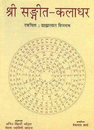 Shri Sangita Kaladhara; By Dahyalala Shivarama; Hindi Translation By Bihari Byohara And Chetna Jyotisha Byohara