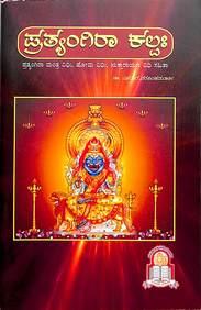 Pratyangira Kalpaha