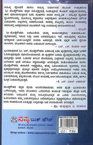 Buy Bharatada Veera Mahileyaru book : Rdg, 8128010646, 9788128010644