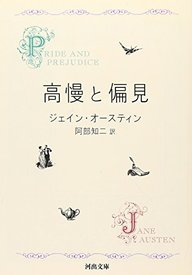Pride and Prejudice (Japanese Edition)