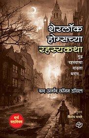 Sherlock Holmschya Rahasyakatha (Marathi Edition)
