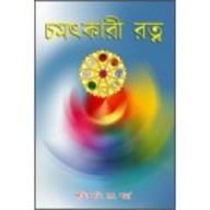Chamatkari Ratan