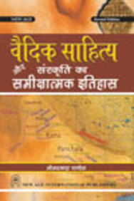 Vaidic Sahitya Aur Sanskrit Ka Samikshatmak Itihas
