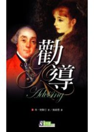 Persuasion (Chinese Edition)