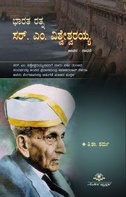 Bharataratna Sir M Visvesvaraiah - Jeevana Sadhane
