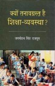 Kyon Tnavgrast Ha Shiksa Vyavastha