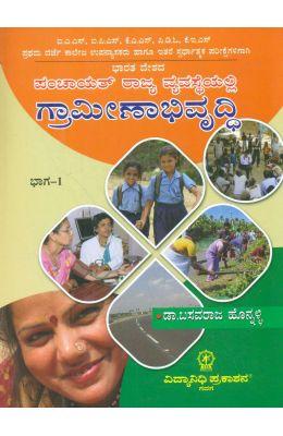 Panchayat Rajya Vyvastheyalli Grameenabhivrudhi Bhga 1 : Ias/Ips/Kas/Pdo/Kes
